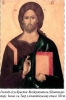18. Хрещення Господа Ісуса Христа в Йордані. Сучасна ікона у візантійському стилі