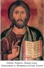 21. Господь Учитель. Грецька ікона. З монастиря св. Катерини на Синаї, Єгипет