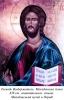 22.Господь Вседержитель. Македонська ікона