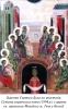 28. Зішестя Святого Духа на апостолів.