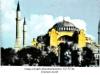 2. Собор св.Софії в Константинополі. 532-537 рр. Сучасний вигляд