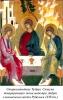 30. Старозаповітна Трійця. Сучасна інтерпретація ікони майстра Андрія з волинського міста Рубельки (ХІVст.)