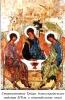 31. Старозаповітна Трійця. Ікона українського майстра XIVст. у візантійському стилі