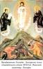 32. Преображення Господнє. Болгарська ікона