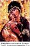 42. Вишгородська ікона Богородиці Ніжності (Єлеуси). Константинопольська школа XVст.