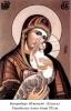 43. Богородиця Ніжності (Єлеуси). Українська ікона кінця XX ст.