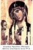 46. Богородиця Провидіння (Одигітрія). Афонська монастирська школа XV ст.