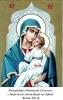47. Богородиця Ніжності (Єлеуси),