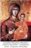 53. Богородиця Провидіння (Одигітрія).