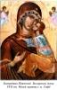 55. Богородиця Ніжності. Болгарська ікона XVII ст. Музей-крипта у м. Софії