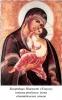 56. Богородиця Ніжності (Єлеуси), сучасна російська ікона візантійського стилю