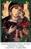 57. Богородиця Ніжності (Єлеуси), так звана «Дамасківська». Грецька ікона XVI ст. з острова Родос