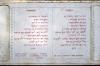 тексти арамейською та єврейською мовами, img_1992fcp