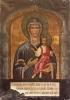 ікона Божої Матері, ts-img_9773fcp