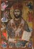 ікона Ісуса Христа, tm-a2-573fcp