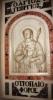 гробниця св. Георгія, ts-img_2223fcp