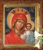 ікона казанської Божої Матері, tm-a2-866fcp
