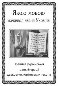 «Якою мовою…» (обкладинка)