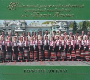 Національний академічний хор ім. Г. Верьовки