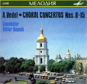 Київський камерний хор ім. Б. Лятошинського