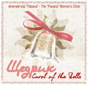Жіночий хор «Павана»