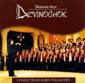 Український хор «Дзвіночок» — 2004