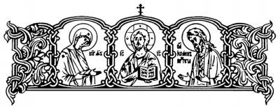 Святі отці про молитву
