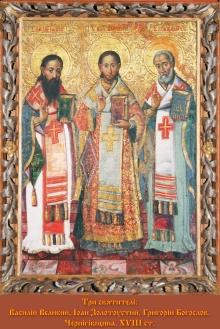 Три святителі: Василій Великий, Іоан Золотоустий, Григорій Богослов. Чернігівщина, XVIII ст.
