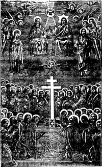 Святая Трійця і собор всіх святих
