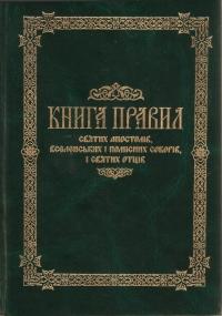 Книга правил святих апостолів, Вселенських і Помісних соборів, і святих отців