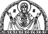 Рисунок 3. Богородиця Знамення. XX ст.