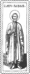 Мученик Павел Руський, невільник