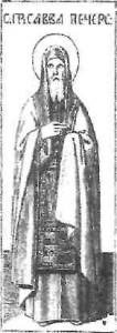 Преподобний Сава Печерський