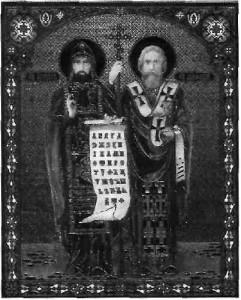 Рівноапостольні Кирил та Мефодій