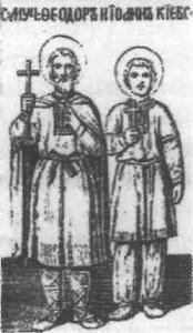 Мученики Федор, варяг і син його Іоан