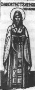 Святитель Феоктист, єпископ Чернігівський