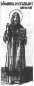 Святитель Іоан, митрополит Київський