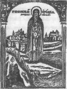 Преподобний Єремія Печерський