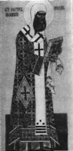 Святитель Петро, митрополит Київський і всієї Руси, чудотворець
