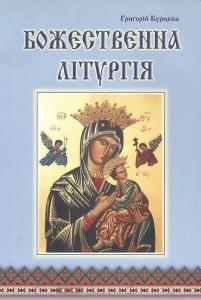 Григорій Курцеба. Божественна Літургія