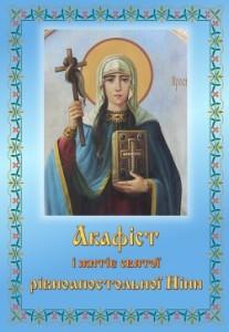 Акафіст і житіє святої рівноапостольної Ніни