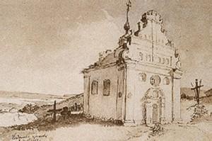 Т.Г.Шевченко. Богданова церква в Суботові